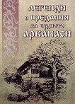 Легенди и предания за чудното Арбанаси - Живка Радева - книга