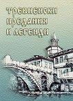 Тревненски предания и легенди - книга