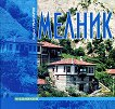 Мелник - Кирил Грънчаров - книга
