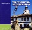 Тревненска архитектура - книга