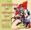 Битката на народите при Варна от 1444 г. - Шанко Апостолов, Емилия Петкова -