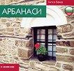 Арбанаси - Хитко Вачев  -