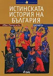 Истинската история на България: Битието - Иван Петрински -