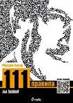 111 правила във facebook : 111 rules on Facebook - Максим Бехар - книга