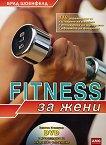 Fitness �� ���� + DVD - ���� �������� - �����