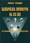 Българската литература на XIX век - Иван Радев -