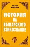 История на българското езикознание - Русин Русинов -