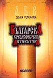 Българска средновековна литература - Донка Петканова - книга