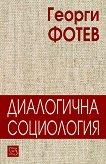 Диалогична социология - Георги Фотев -