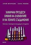 Химични процеси. Химия на елементите и на техните съединения - Лилия Величкова, Ганка Робова - книга