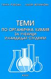 Теми по органична химия за ученици и кандидат-студенти - Ганка Робова, Лилия Величкова -