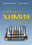 Помагало по химия за 7., 8., 9., 10., 11. и 12. клас - Лилия Величкова, Ганка Робова - табло