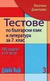 Тестове по български език и литература за 7. клас - книга 3 - Веселина Димитрова -