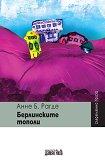 Семейство Несхов - книга 1: Берлинските тополи - книга