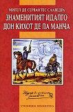 Знаменитият идалго Дон Кихот де ла Манча -