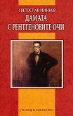 Дамата с рентгеновите очи - Светослав Минков -