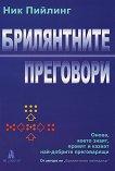 Брилянтните преговори - Ник Пийлинг - книга