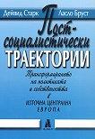 Постсоциалистически траектории - Дейвид Старк, Ласло Бруст - книга