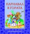 Във вълшебната гора - Карнавал в гората - Цвета Брестничка - детска книга