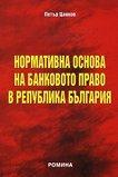 Нормативна основа на банковото право в република България - Петър Цанков -