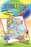 Гатанки - 1 част - Благородна Арсова - детска книга