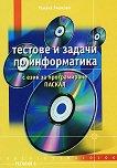Тестове и задачи по информатика - Румяна Лишкова -