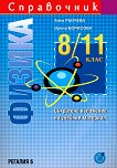 Справочник по физика за 8., 9., 10. и 11. клас - Анка Райчева, Ирена Борисова -
