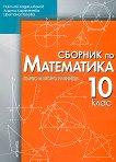 Сборник по математика за 10. клас - първо и второ равнище - Николай Хаджииванов, Анета Карапенева, Цветана Попова -