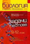 Задачи и тестове по биология и здравно образование за 9., 10., 11. и 12. клас - книга за учителя