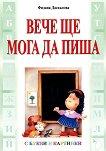 С букви и картинки: Вече ще мога да пиша - Фидана Даскалова -
