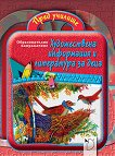 Пред училище: Художествена информация и литература за деца - Ангелина Жекова, Наталия Огнянова -