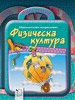 Пред училище: Физическа култура - Мария Баева, Росен Христов -