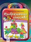 Пред училище: Изобразително изкуство - Клавдия Сапунджиева -