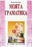 С букви и картинки: Моята граматика - Фидана Даскалова -