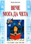 С букви и картинки: Вече мога да чета - Фидана Даскалова -
