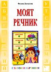 С букви и картинки: Моят речник - Фидана Даскалова - книга