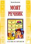 С букви и картинки: Моят речник - Фидана Даскалова -