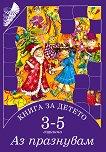 Книга за детето - за 3-5 годишни: Аз празнувам - Елена Русинова, Димитър Гюров, Мария Баева, Весела Гюрова - детска книга