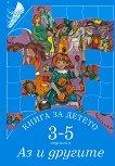 Книга за детето - за 3-5 годишни: Аз и другите - Елена Русинова, Димитър Гюров, Мария Баева, Весела Гюрова -