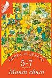 Книга за детето - за 5-7 годишни: Моят свят - Елена Русинова, Димитър Гюров, Мария Баева, Весела Гюрова -