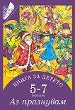 Книга за детето - за 5-7 годишни: Аз празнувам - Елена Русинова, Димитър Гюров, Мария Баева, Весела Гюрова - помагало