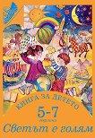 Книга за детето - за 5-7 годишни: Светът е голям -