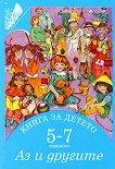 Книга за детето - за 5-7 годишни: Аз и другите - детска книга