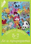 Книга за детето - за 5-7 годишни: Аз и природата - книга