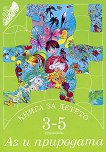 Книга за детето - за 3-5 годишни: Аз и природата - Елена Русинова, Димитър Гюров, Мария Баева, Весела Гюрова -