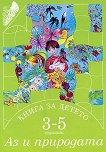 Книга за детето - за 3-5 годишни: Аз и природата - помагало