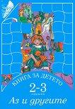 Книга за детето - за 2 - 3 годишни: Аз и другите - помагало