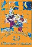 Книга за детето за 2 - 3 годишни: Светът е голям - помагало