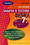 Сборник задачи и тестове задачи по физика за 7. клас - Анка Райчева - помагало