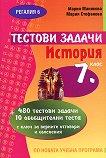 Тестови задачи по история за 7. клас - Мария Маникова, Мария Стефанова - помагало